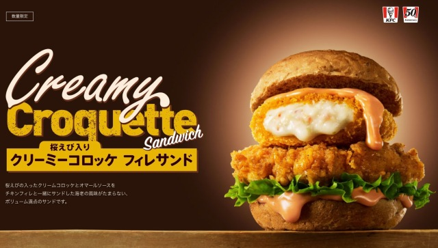 KFC releases a creamy fried-on-fried sensation in Japan for a limited time