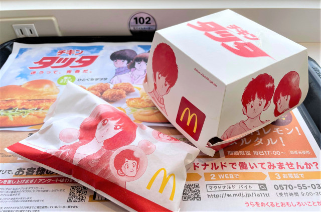 McDonald's Japan's new Touch manga collab: Does it really capture the bittersweet taste of youth?