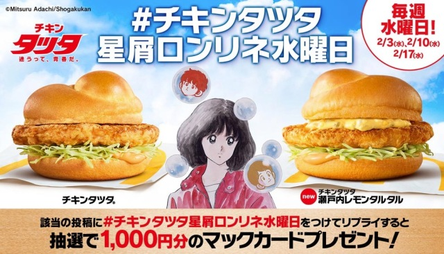 McDonald's teams up with Touch manga for burgers that capture the bittersweet taste of youth