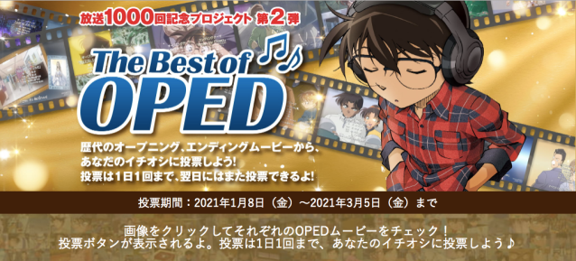 Vote on your favorite Detective Conan opening or ending as beloved franchise hits 1,000 episodes