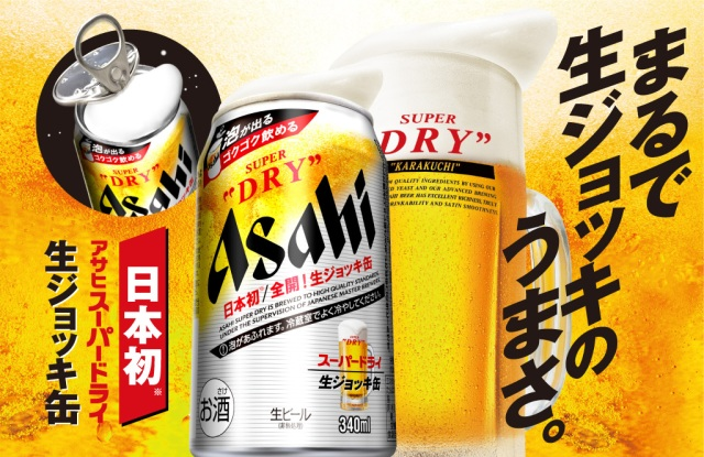 Asahi Super Dry to sell draft beer in a can