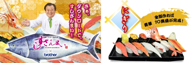 Ring in the new year with papercraft tuna and plate of nigiri sushi from Sushi Zanmai