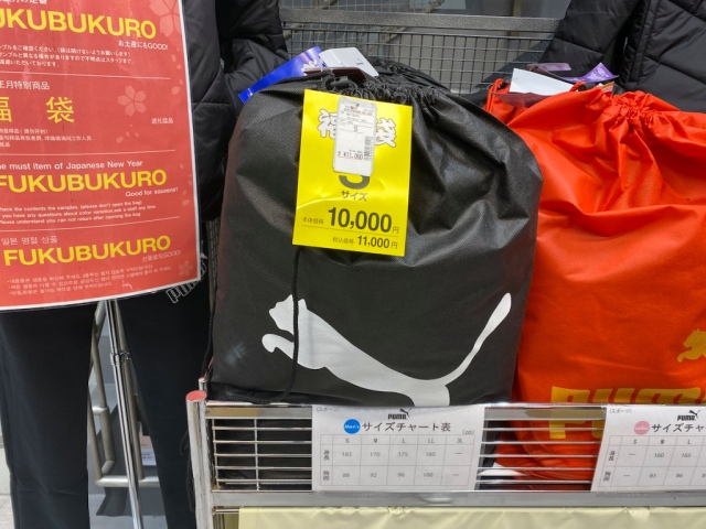 We step into 2021 in style with our Puma fukubukuro lucky bag haul