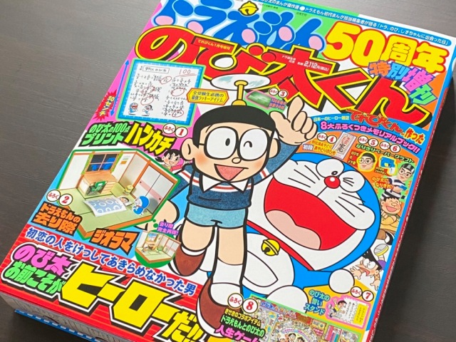Nobita-kun magazine celebrates the legacy of Doraemon with eight quality bonus prizes
