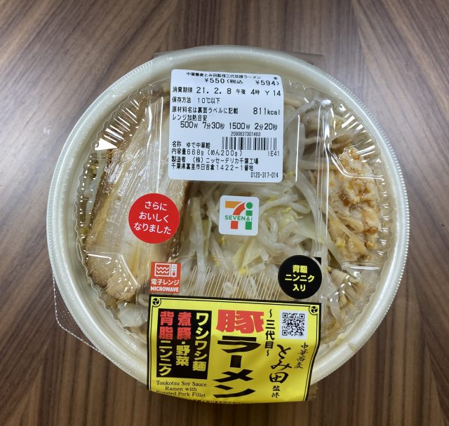 We try 7-Eleven's newly recreated Pork Ramen and are blown away by its level of perfection