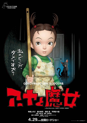 Studio Ghibli's Earwig and the Witch gets new footage for theatrical release