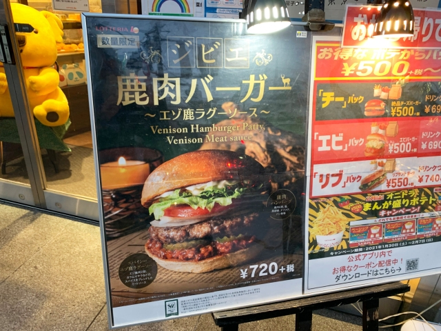 What it's like to eat a wild game burger from Lotteria Japan