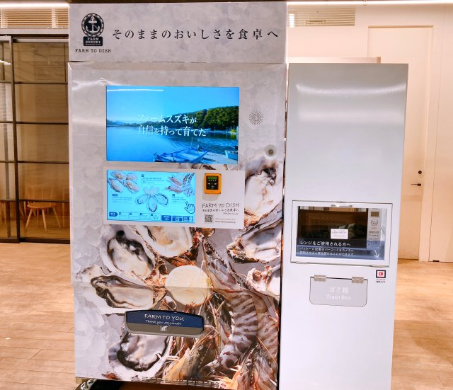 We buy oysters from a Japanese vending machine