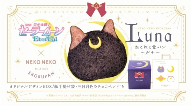 Sailor Moon's mentor cat Luna transforms into bread, looks adorable and delicious