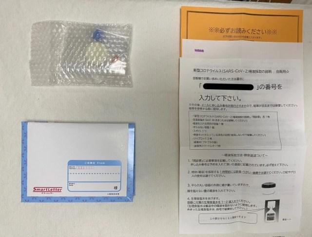 japan test kits, <b>  Japan&#8217;s vending machines now offer COVID-19 PCR tests </b>
