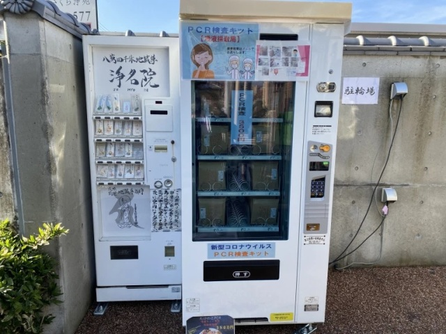 Japanese vending machine sells PCR tests at 350-year-old temple in Tokyo【Photos】