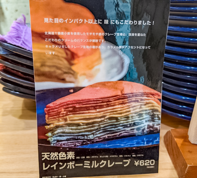 Rainbow mille crepes brighten up the food scene in Tokyo