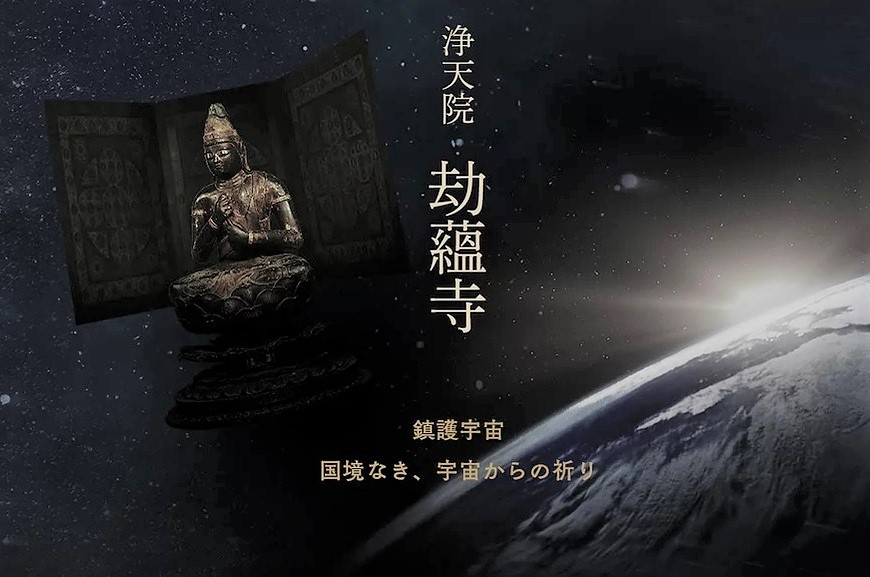 Japanese monks want to create new temple…in space!