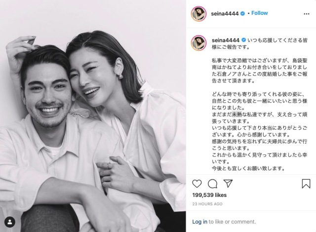 Terrace House stars announce their marriage on social media 【Pics & Video】