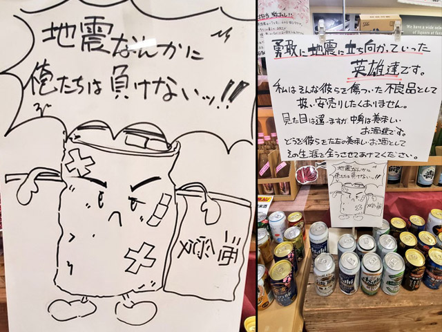 "Fukushima supermarket sells earthquake-damaged beers as ""heroes"""