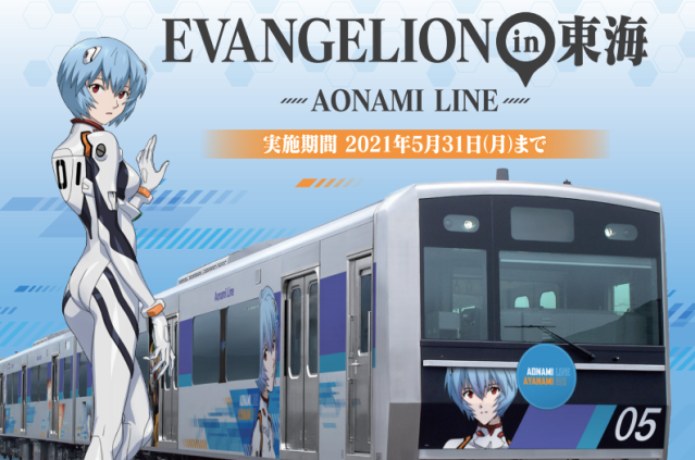 All aboard the Rei Ayanami Line! Nagoya train line gets makeover to celebrate final EVA film