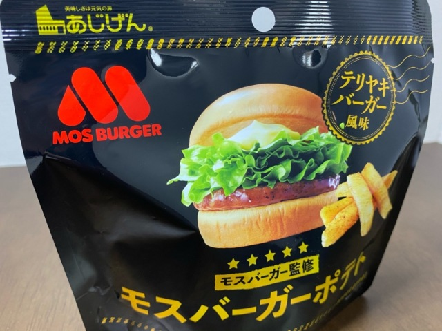 Mos Burger releases new teriyaki burger-flavored snack fries with a slight identity crisis