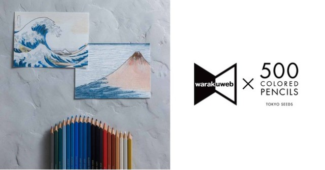 """Felissimo releases limited-edition """"Color in Edo! Hokusai Colored Pencils"""" set"""