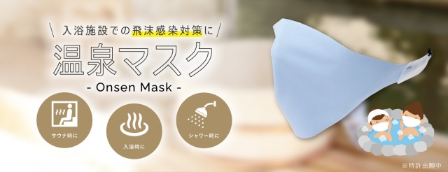 This new Onsen Mask is here to help you soak in the steam, not the germs