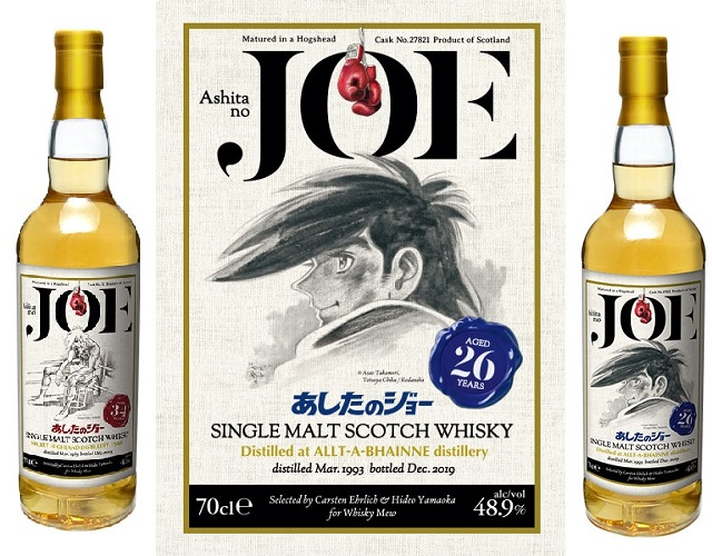 Official Ashita no Joe whiskies honor hard-punching anime boxer with hard liquor