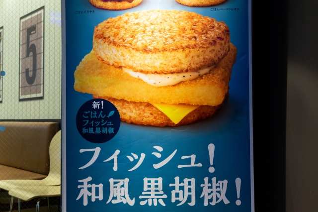 McDonald's Japan's first-ever rice fish burger is here, but was it worth the wait?【Taste test】