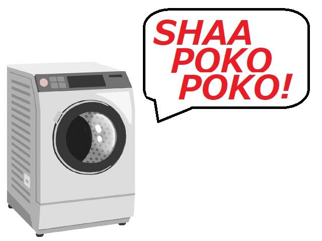 GOOSSHUSSHU! Hitachi has an insane onomatopoeia troubleshooting guide for its washing machine