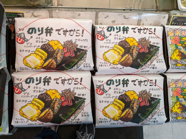 Insider tip leads us to one of the best obento lunchbox finds in Japan!
