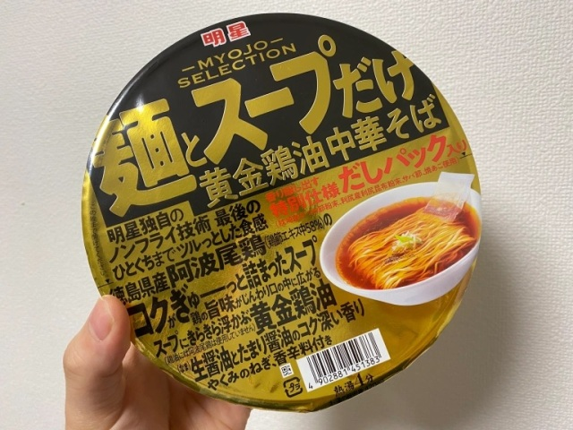 New Noodles and Broth Only cup ramen – Saddest meal ever, or proof that less is more?【Taste test】
