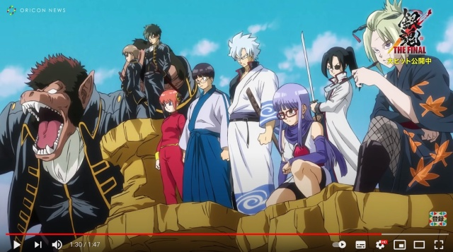 Trailer for new Gintama movie pays homage to another famous anime series【Video】