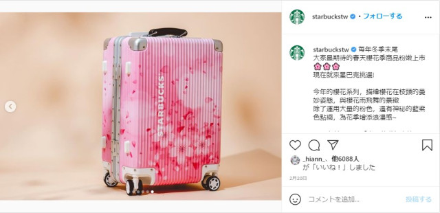 Sakura bloom around Asia on limited-edition Starbucks goods