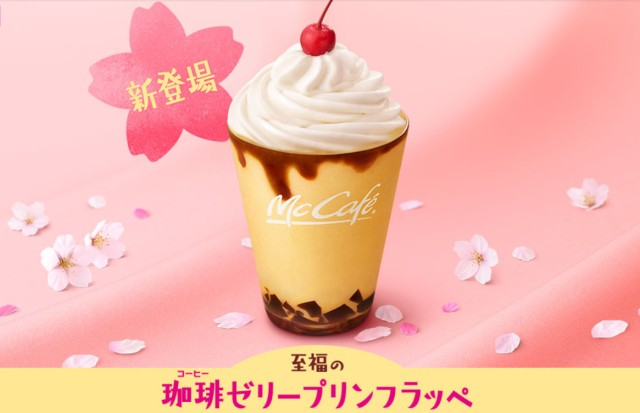 Satisfy your sweet tooth and coffee craving with McDonald's new Coffee Jelly Pudding Frappe