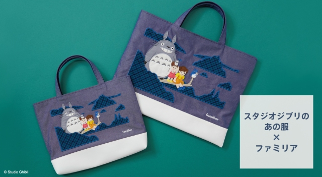 New, hand-sewn My Neighbor Totoro tote bags make perfect additions to your Ghibli collection