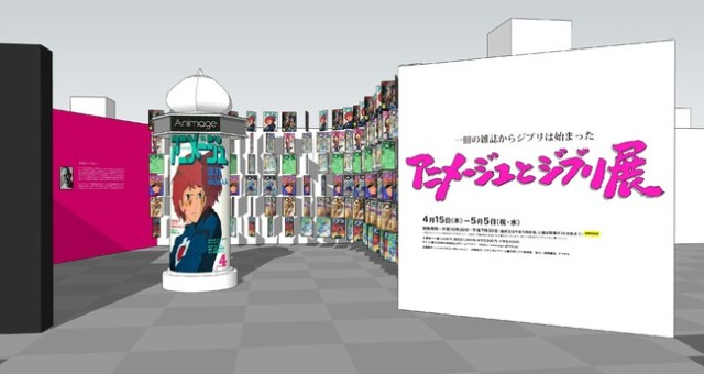 Animage x Ghibli art exhibition in Ginza celebrates the history of Nausicaä, Ghibli works