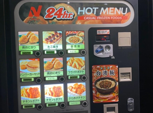 Japan's most iconic vending machine food returns, but without the machines?!?