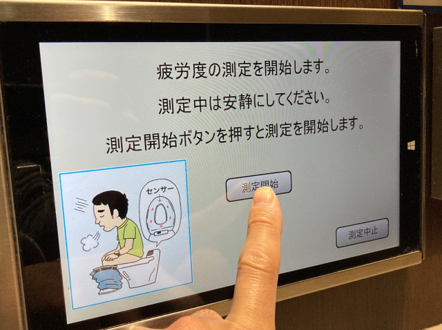 Japanese toilets now measure fatigue levels at highway rest stops