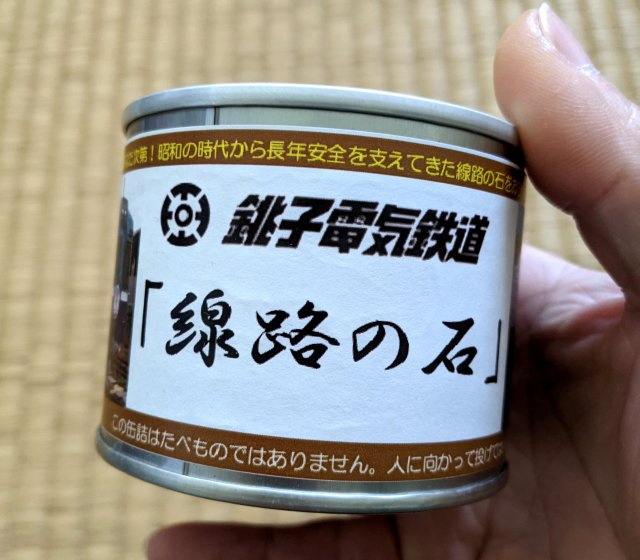 What it's like to buy a canned railway stone in Japan