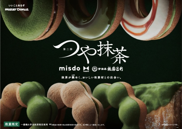 """Glossy green tea donuts"" sound weird, look amazing in Mr. Donut team-up with Kyoto matcha master"