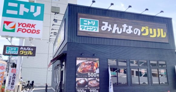 Nitori opens its first-ever restaurant in Japan