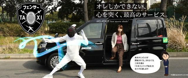 En garde! Fencer Taxi begins in Tokyo, Saitama, and Kanagawa