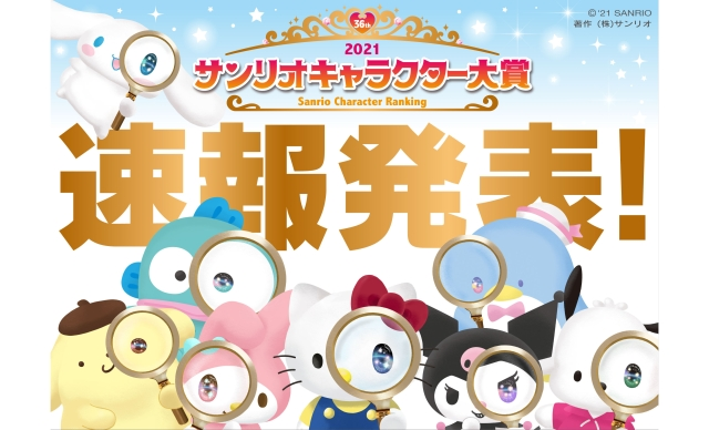 There's still time to vote for your favorite Sanrio mascot character of 2021!