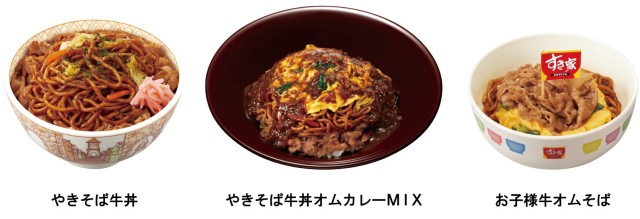 Sukiya celebrates new Crayon Shin-chan anime film with special beef bowls topped with yakisoba