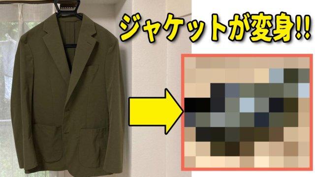 Mr. Sato reveals his new suit jacket's hidden, convertible secret
