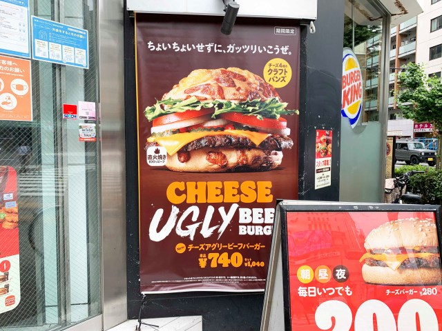 Burger King Japan's Ugly Burgers go head-to-head in a battle for flavour
