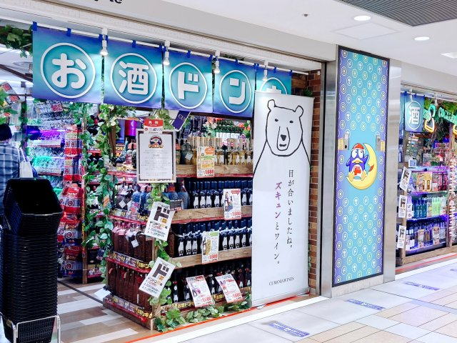 Don Quijote opens new sake and sweets stores at Tokyo Station