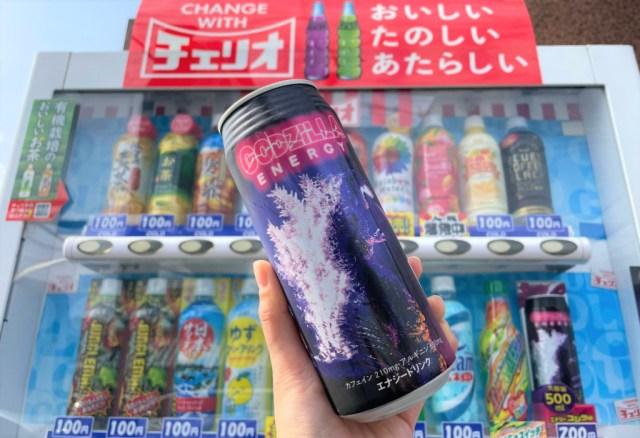 Godzilla Energy drink is here, looks like a beam of Shin Godzilla's atomic breath【Taste test】
