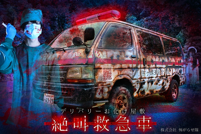 """Coronavirus gives birth to new """"Screambulance"""" haunted house delivery in Japan【Photos】"""