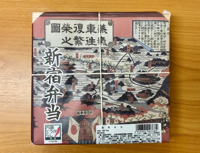 Shinjuku Bento surprises us with historic ingredient from the samurai era