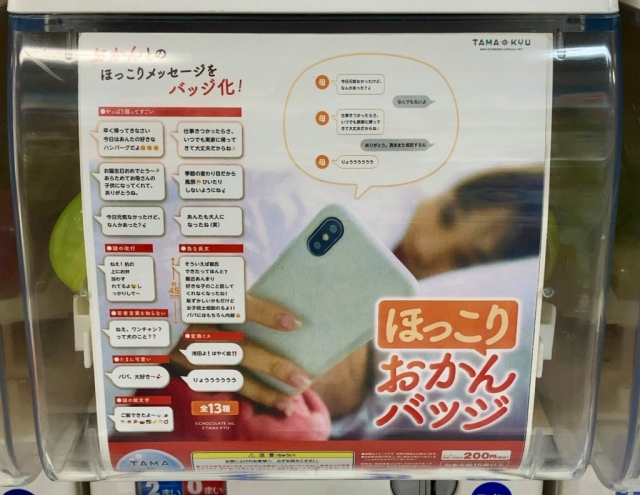 """You can now buy text messages from """"your mom"""" from Japanese capsule toy machines"""