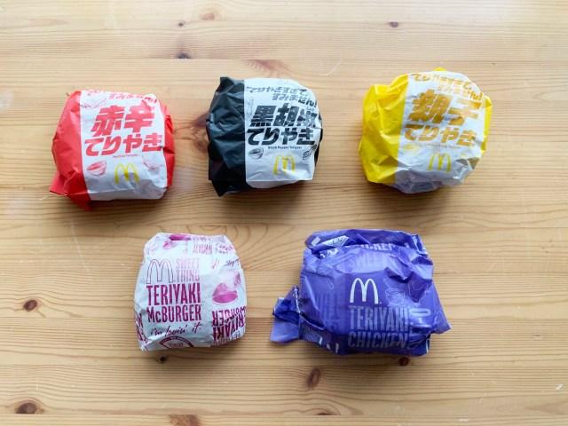 We try McDonald's Japan's new teriyaki burgers