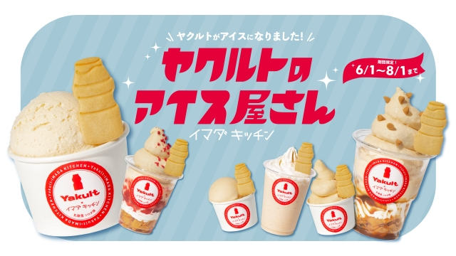 Yakult opens a dessert store in Japan and releases a new ice cream in supermarkets